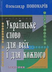 Українське слово для всіх і кожного. Пономарів О. Либідь
