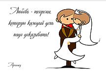 """Свадебный плакат """"Любовь - теорема, которую каждый день надо доказывать"""""""