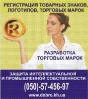 Разработка и регистрация товарных знаков, логотипов,ТМ, торговіх марок