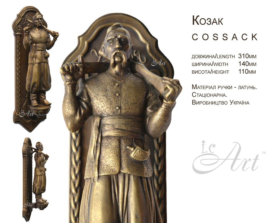 Латунна дверна ручка Козак