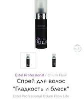 """Спрей для волос""""Гладкость и блеск"""" Estel Otium Flow 200ml. , фото 1"""
