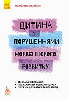 """Книга """"Інклюзивне навчання. Дитина з порушеннями мовленнєвого розвитку"""", фото 1"""
