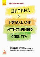 """Книга """"Інклюзивне навчання. Дитина з розладами аутистичного спектру"""", фото 1"""