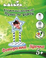 """Набор для творчества """"Роспись по дереву"""" Фоторамка"""