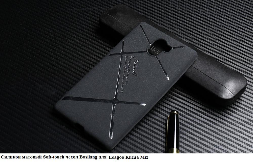 Силиконовый матовый Soft-touch чехол Bosilang для Leagoo Kiicaa Mix / Есть стекла/