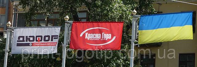 Изготовление флагов и флажков в Киеве