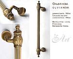 Художественные латунные дверные ручки I.C.Art (Украина)