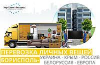 Организация Переездов по Борисполю, из Борисполя, в Борисполь.