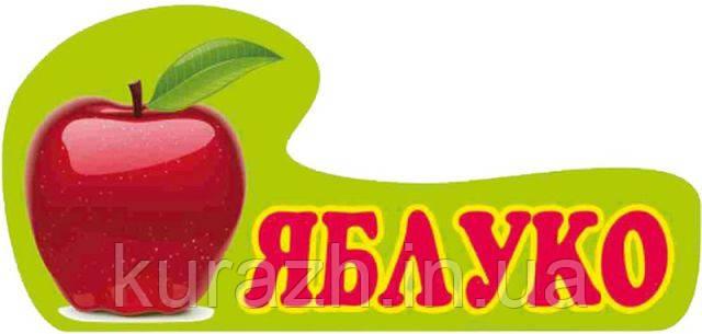 """Табличка на двери группа """"Яблуко"""""""