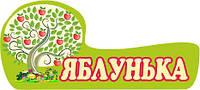 """Табличка на двери группа """"Яблунька"""""""