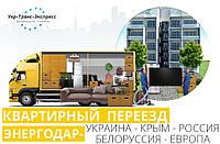 Организация Переездов по Энергодару, из Энергодара, в Энергодар., фото 1
