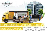 Организация Переездов по Комсомольску, из Комсомольска, в Комсомольск., фото 1