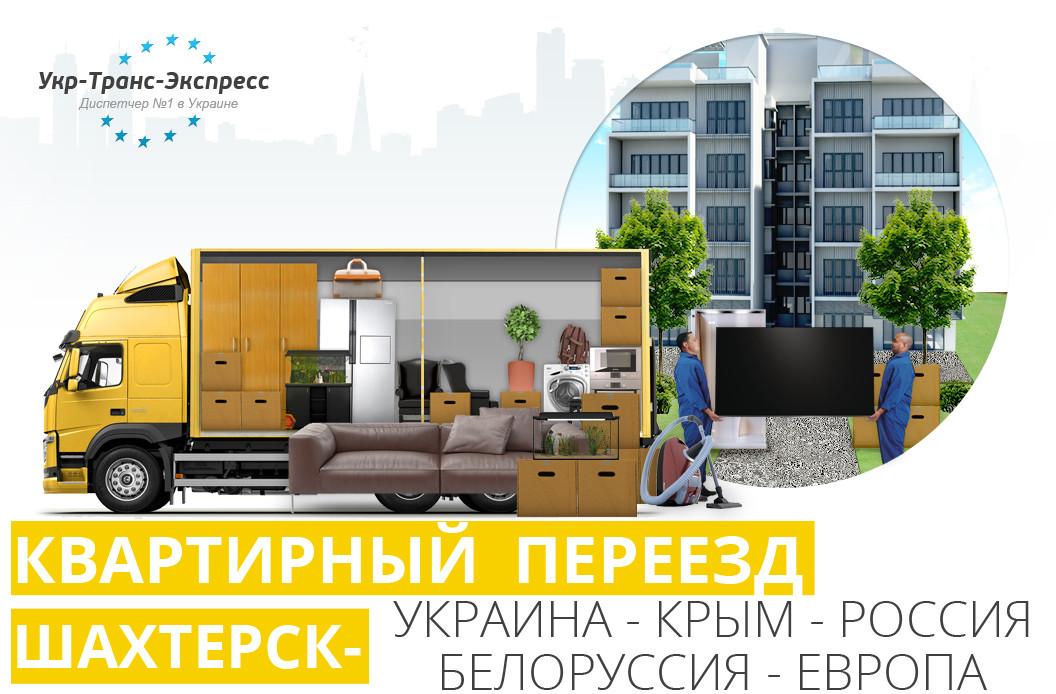 Организация Переездов по Шахтерску, из Шахтерска, в Шахтерск.