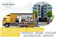 Организация Переездов по Шахтерску, из Шахтерска, в Шахтерск., фото 1