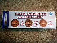 Спиртометры профессиональные АСП-3 (3 шт.) Набор подарочный