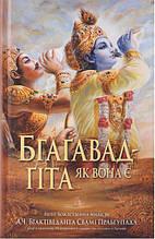 Бхагават-Гіта