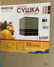 Электрическая сушилка металлическая для фруктов и овощей Profit M ( Профит М ) ЕСП - 1 820 Вт, объём 35 литров, фото 2