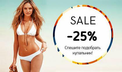 Распродажа купальников -25% Скидка