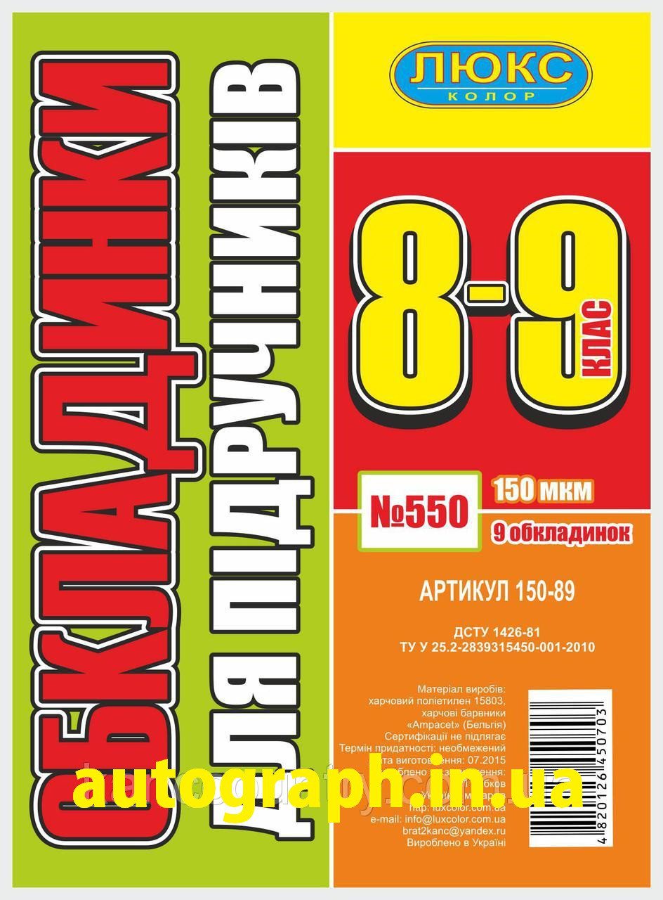 Обложка для учебников (150 мкм) 8-9 класс (арт 150-89)