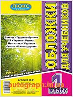"""Обложка для учебников (200 мкм) 1 класс """"Люкс колор"""" 20-01"""