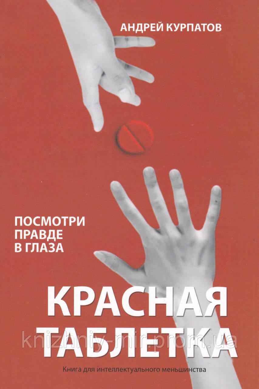 Курпатов Красная таблетка. Посмотри правде в глаза