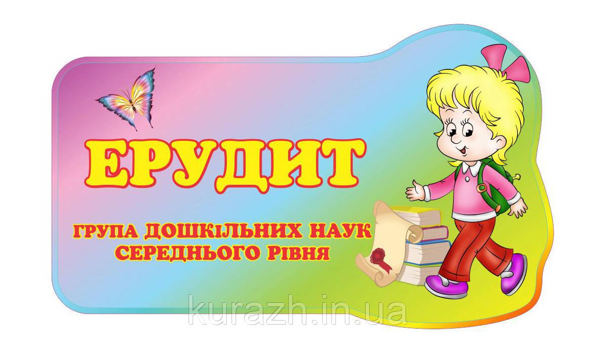 "Табличка на двери  группа ""Эрудит"""