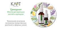 Профессиональное масло для вросшего ногтя и кутикулы «Ципорнит» — Zipornit