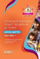 Організація освітнього процесу від вересня до травня. 6-й рік життя. Частина 1