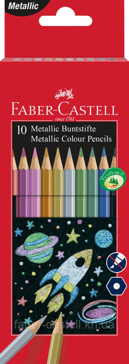 Карандаши цветные металлик Faber-Castell 10 цветов, 201583