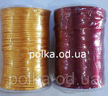 "Корсетный шнур""сутаж""цвет желтый и бордовый, ширина 2мм (1 уп -100ярдов=92м)"