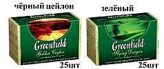 Чай (черный и зеленый) Greenfield 25шт