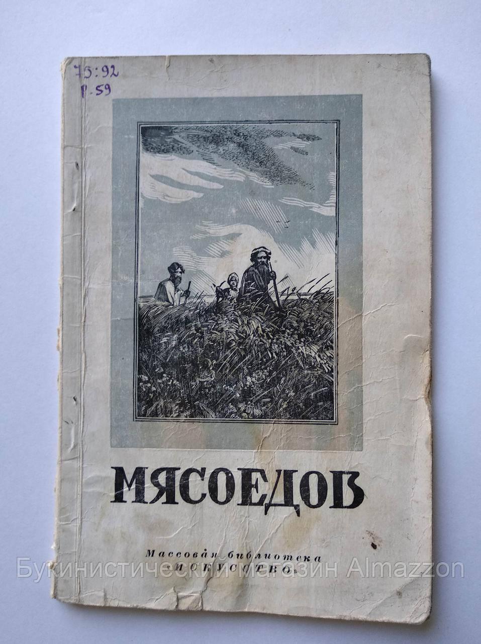 Ф. Рогинская М'ясоїдів 1948 рік