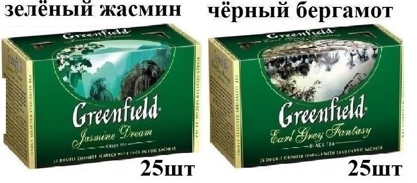 Чай (Зеленый жасмин,черный бергамот) Greenfield 25шт