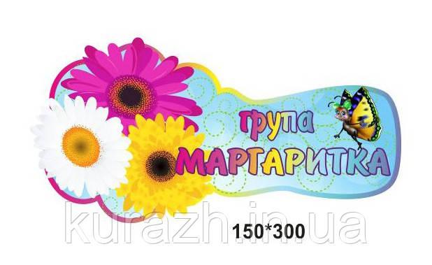 """Табличка на двери группа """"Маргаритки"""""""