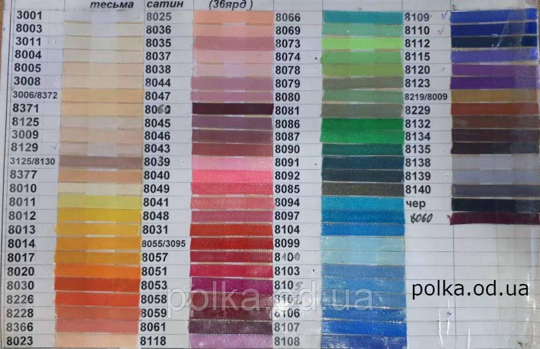 "Лента атласная""сатин""однотонная, ширина 2.5см, цвета разные(1моток-33метра)"