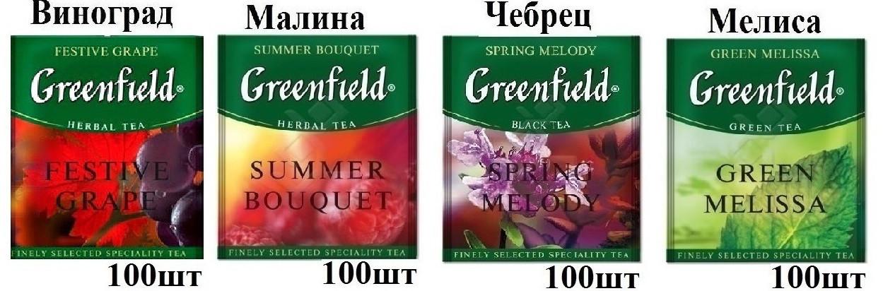 Чай Хорека (Виноград,Малина,Чебрец,Мелиса) Greenfield 100шт