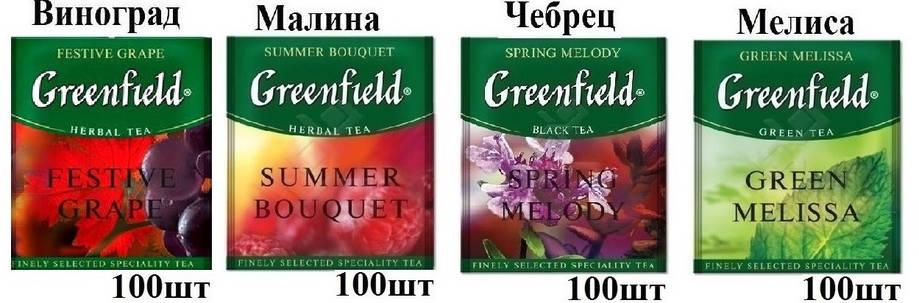 Чай Хорека (Виноград,Малина,Чебрец,Мелиса) Greenfield 100шт, фото 2