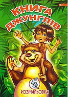 """Раскраска А4 """"Книга джунглів"""""""
