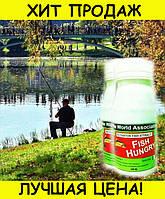 Жидкий активатор клева Fish Hungry, фото 1