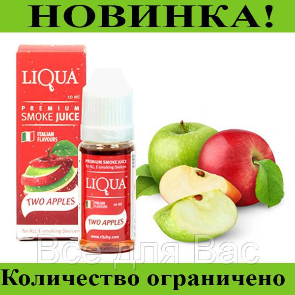 Жидкости для электронных сигарет 10ML-LIQUA (W310)!Розница и Опт