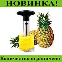 "Нож для ананаса ""Pineapple Slicer"" (Пинэйпл слайсер)!Розница и Опт"