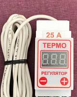 Терморегулятор цифровой ЦТРД-5 DigiCOP