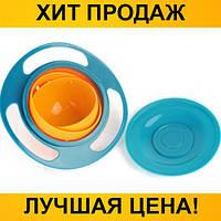 Тарелка-непроливайка для детей Gyro Bowl