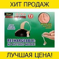 Аккумуляторный слуховой аппарат Ultra Sound Amplifier!Спешите Купить
