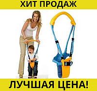 Детский поводок ходунки вожжи Moby baby!Спешите Купить