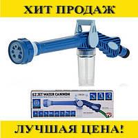 Насадка для полива ez jet Water Cannon!Спешите Купить