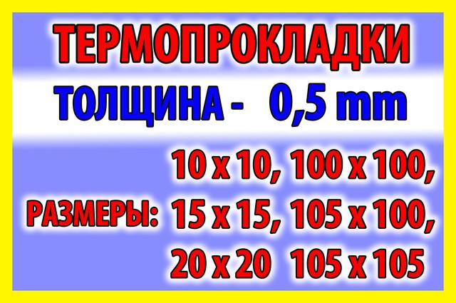 Термопрокладка 0,5мм