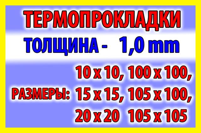 Термопрокладка 1,0мм