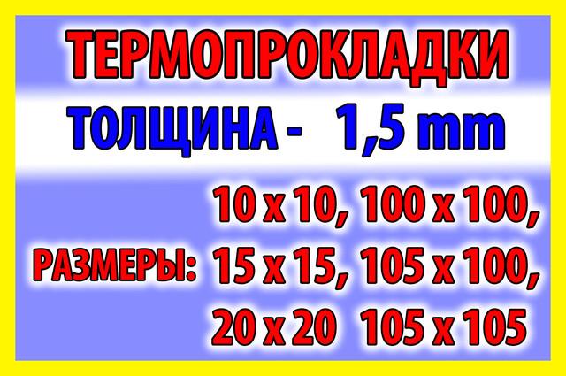 Термопрокладка 1,5мм