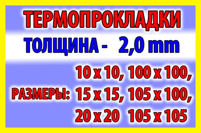 Термопрокладка 2,0мм